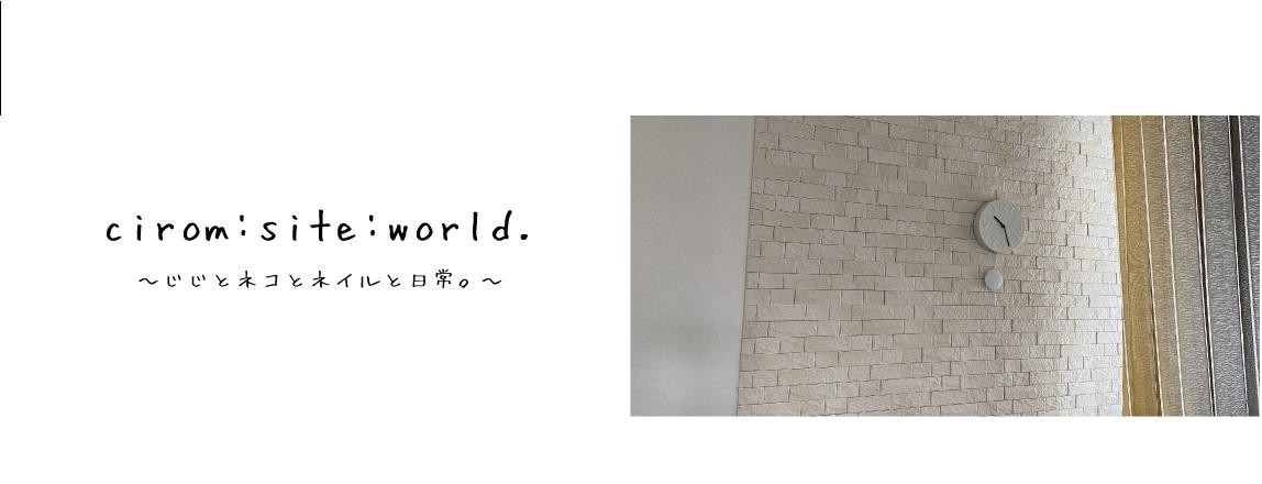 cirom:site world